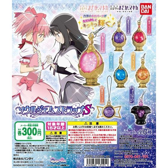 Puella Magi Madoka Magica Sayaka Soul Gem Rubber Phone Strap