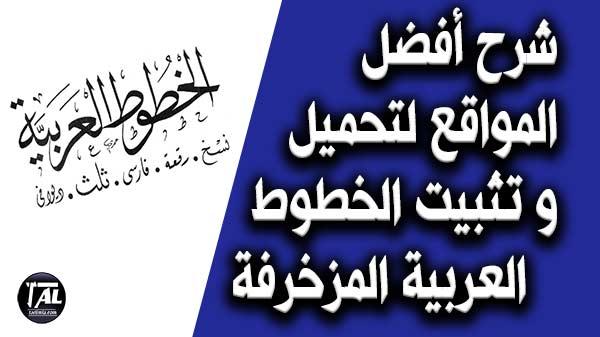 شرح أفضل المواقع لتحميل وتثبيت الخطوط العربية المزخرفة