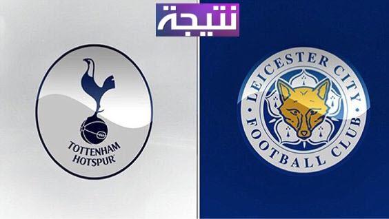 القنوات الناقلة مباراة ليستر سيتي وتوتنهام هوتسبير Leicester vs Tottenham اليوم الثلاثاء 28/11/2017