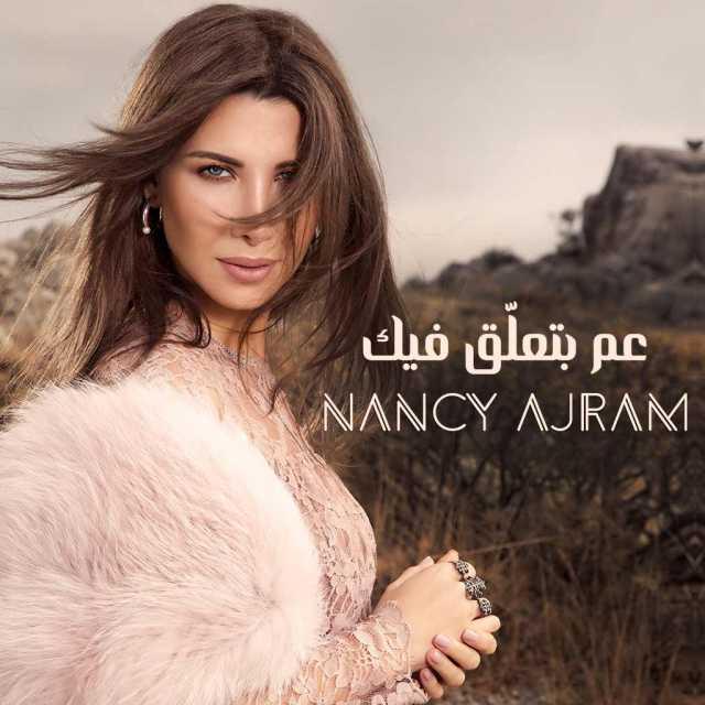 اغنية نانسي عجرم - عم بتعلق فيك - تحميل مباشر واستماع اونلاين