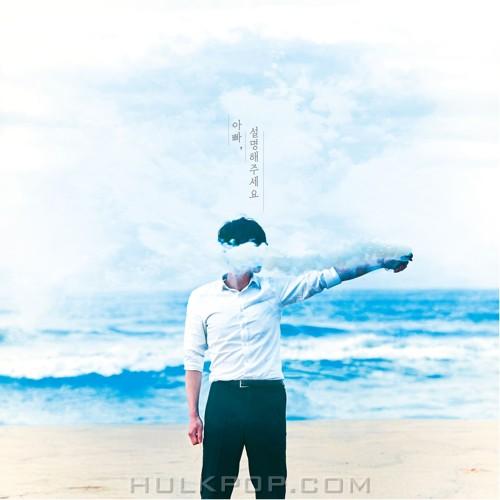 Eddie Chun (BeautyHandsome) – 아빠, 설명해주세요 – Single