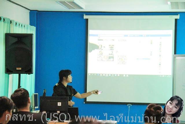 ยูโซ, กสทช,uso,ยูโซ,ไอทีแม่บ้าน,ครูเจ,โครงการรัฐบาล,รัฐบาล,วิทยากร,ไทยแลนด์ 4.0,Thailand 4.0,ไอทีแม่บ้าน ครูเจ, ครูรัฐบาล