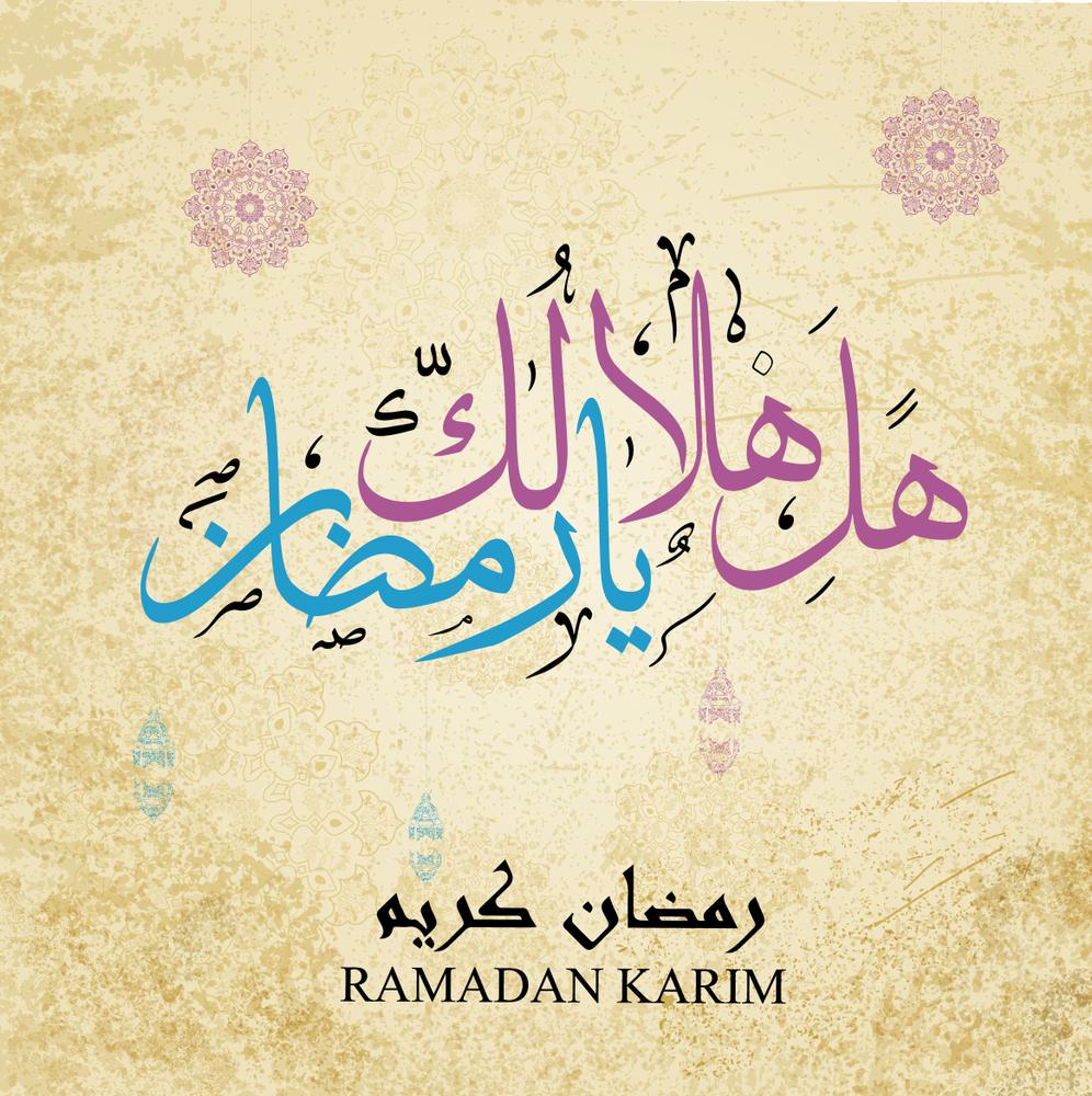 تهليل بقدوم رمضان