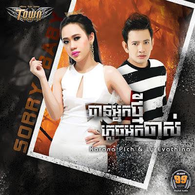 Town CD Vol 99