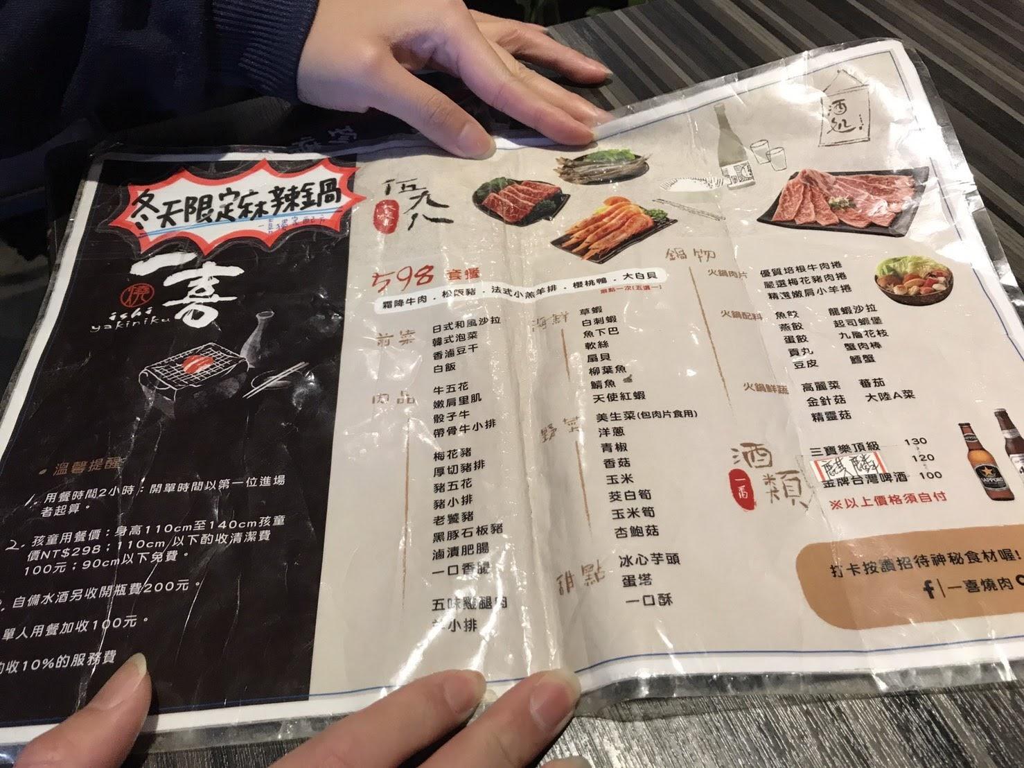 一喜燒肉 菜單