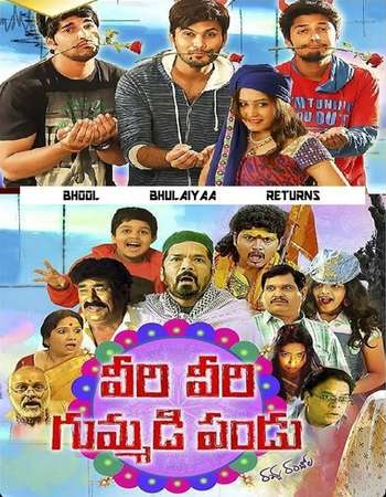 Poster Of Veeri Veeri Gummadi Pandu 2016 Dual Audio 160MB HDRip HEVC Mobile - UNCUT Free Download Watch Online Worldfree4u