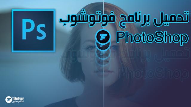 تقني فور - Ti9niFour : فوتوشوب