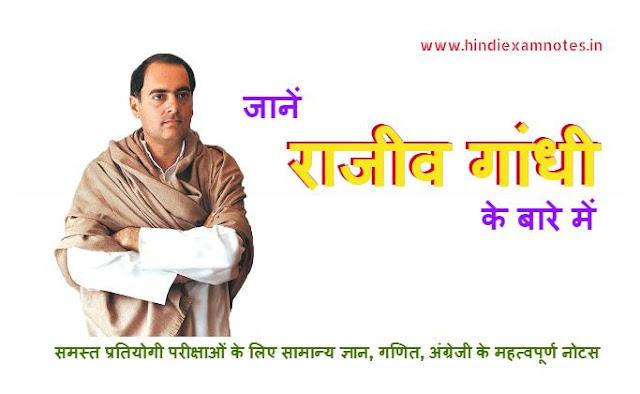 Know About Rajeev Gandhi in Hindi