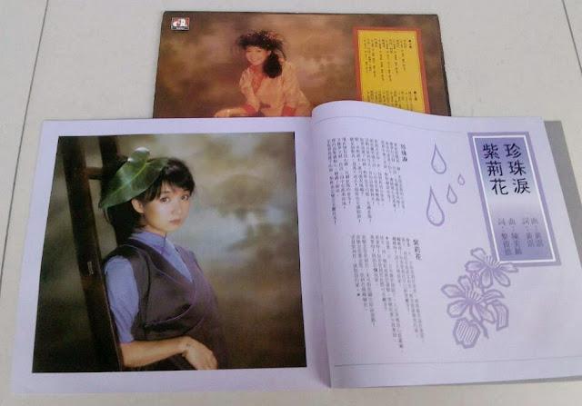 come back to love: 陳美齡 - 香港香港 (1982)