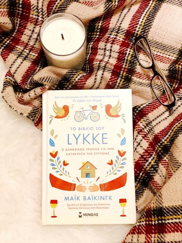 BOOK CLUB: Το βιβλίο του Lykke, Ο δανέζικος τρόπος για την κατάκτηση της ευτυχίας | Ioanna's Notebook