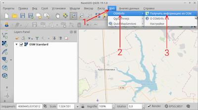 Активировать OSMInfo через меню - Получить информацию из OSM