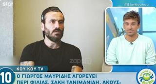 """Γιώργος Μαυρίδης: Η σπόντα όλο νόημα για τους """"φίλους""""! «Αν ξεκινήσεις να κάνεις δουλειά με έναν φίλο και…»"""