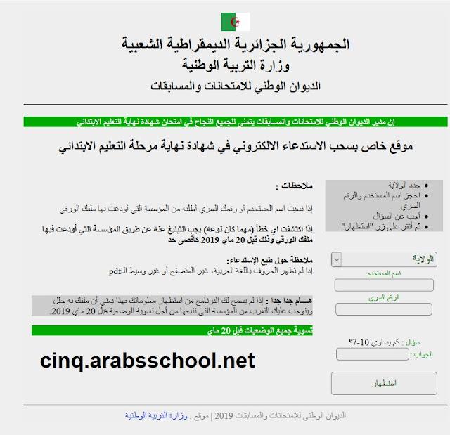 سحب استدعاء شهادة التعليم الابتدائي 2019