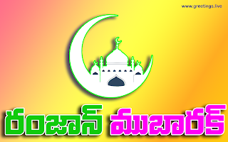 Ramzan Mubarak Telugu Greetings Messages with Images