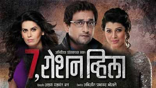 Download 7 Roshan Villa Marathi Movie 700MB