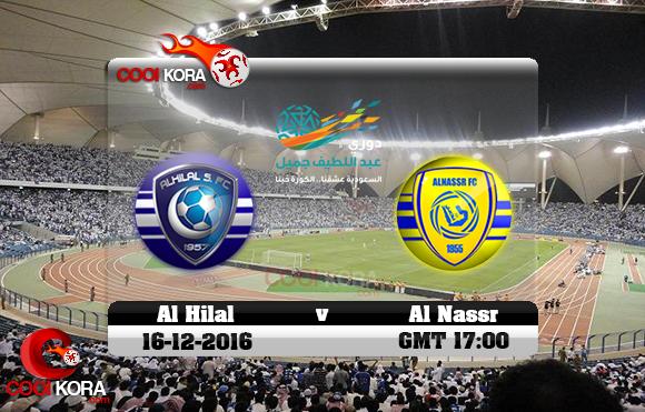 مشاهدة مباراة النصر والهلال اليوم 16-12-2016 في دوري جميل