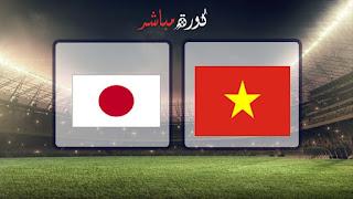 مشاهدة مباراة فيتنام واليابان بث مباشر بتاريخ 24-01-2019 كأس آسيا 2019