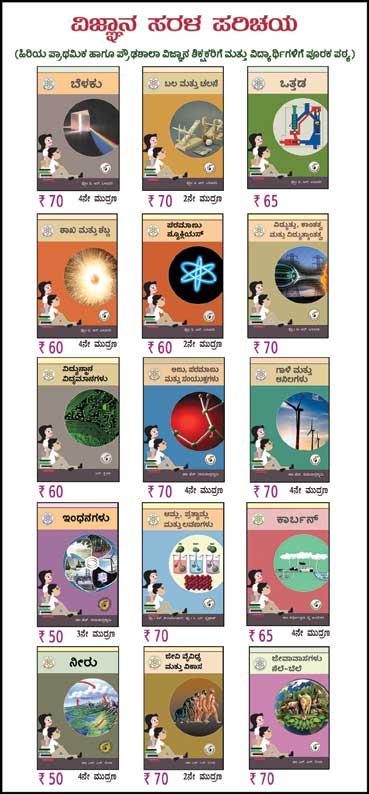 http://www.navakarnatakaonline.com/bookslist?scid=289&val=1