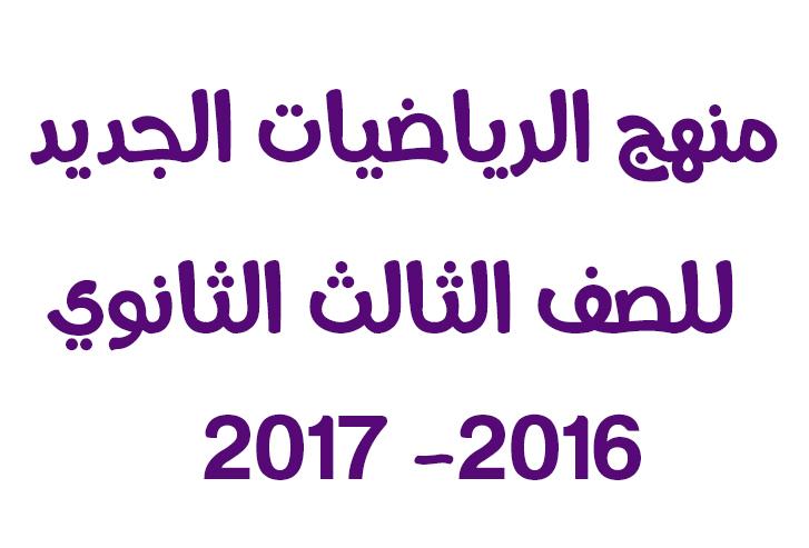 منهج الرياضيات للصف الثالث الثانوي (3ث عملي رياضة) - العام الجديد 2017/2016