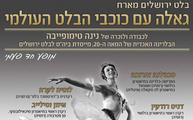 מופע גאלה מיוחד בירושלים לכבודה של הרקדנית נינה טימופייבה
