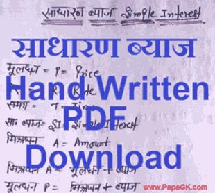 simple interest questions pdf
