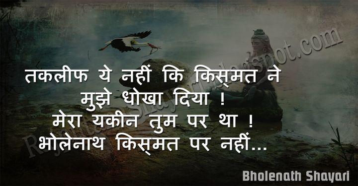 25+ Latest Bholenath Shayari in Hindi 2019 | भोलेनाथ