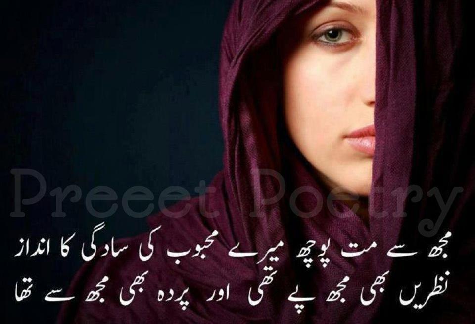 Islamic Girl Wallpaper Hd Poetry Romantic Amp Lovely Urdu Shayari Ghazals Baby