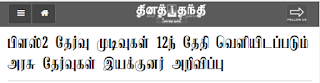 tamilnadu plus two result date, 12th exam result 2017