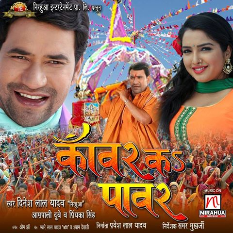 Kanwar Ke power - Bhojpuri music album