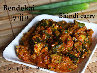 Bendekai gojju recipe in Kannada