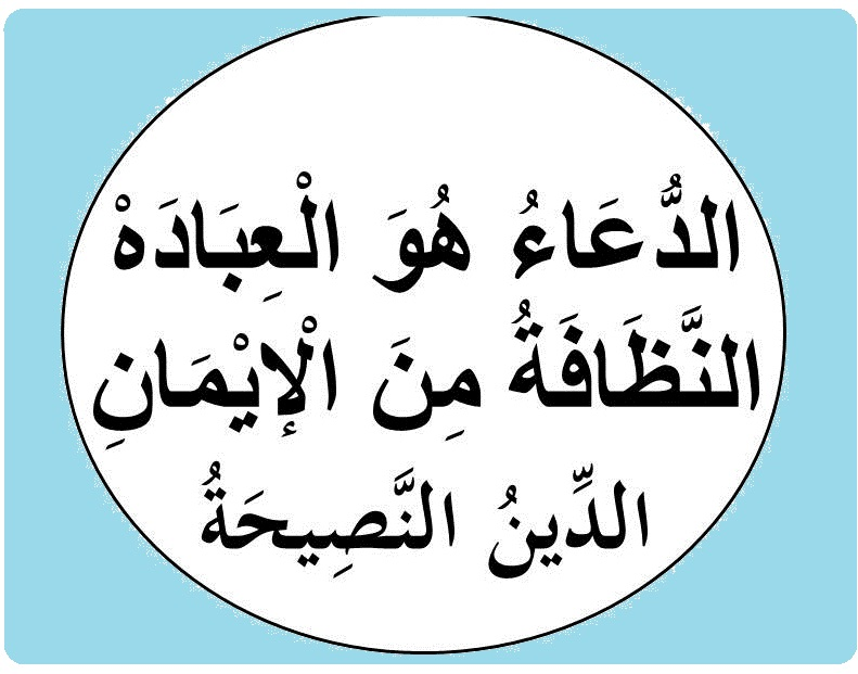 Teks Arab Dan Artinya Hadis Hadis Pendek Harian Gadogadozaman