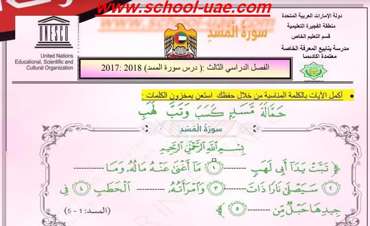 أوراق عمل مادة التربية الاسلامية للصف الاول الفصل الدراسى الثالث 2019