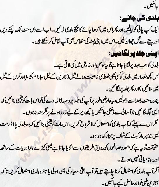 haldi ke benefits in urdu