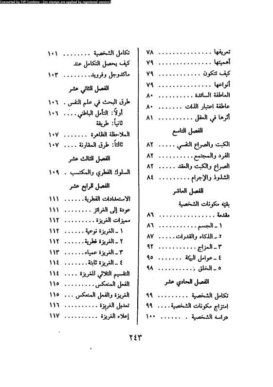 كتاب علم الامراض الباثولوجي pdf