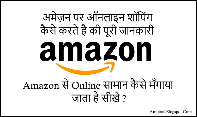 amazon-par-online-shopping-kaise-kare-amazon-se-online-saman-kaise-mangaye