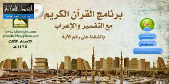 برنامج تفسير القرآن الكريم مع إعراب الإصدار الثالث 1435 هـ