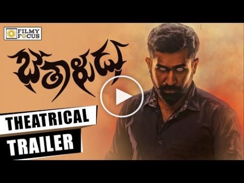 Bethaludu - Theatrical Trailer - Vijay Antony, Arundhathi Nair