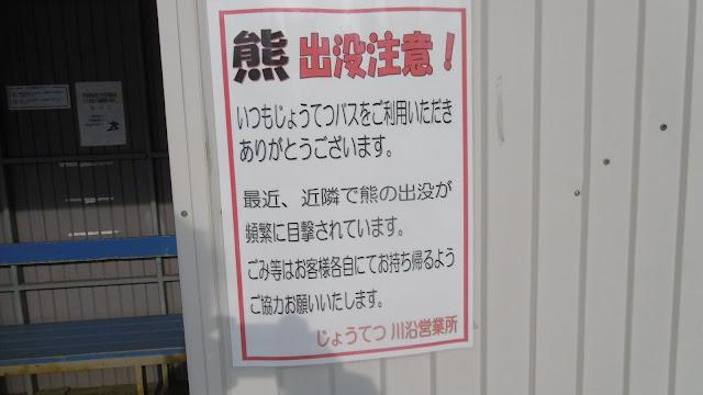 北海道 札幌 ノースサファリサッポロ 熊