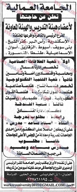 وظائف الجامعة العمالية منشور 19/5/2016
