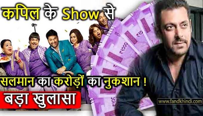 Kapil Ke Show Se Salman Ka Loss