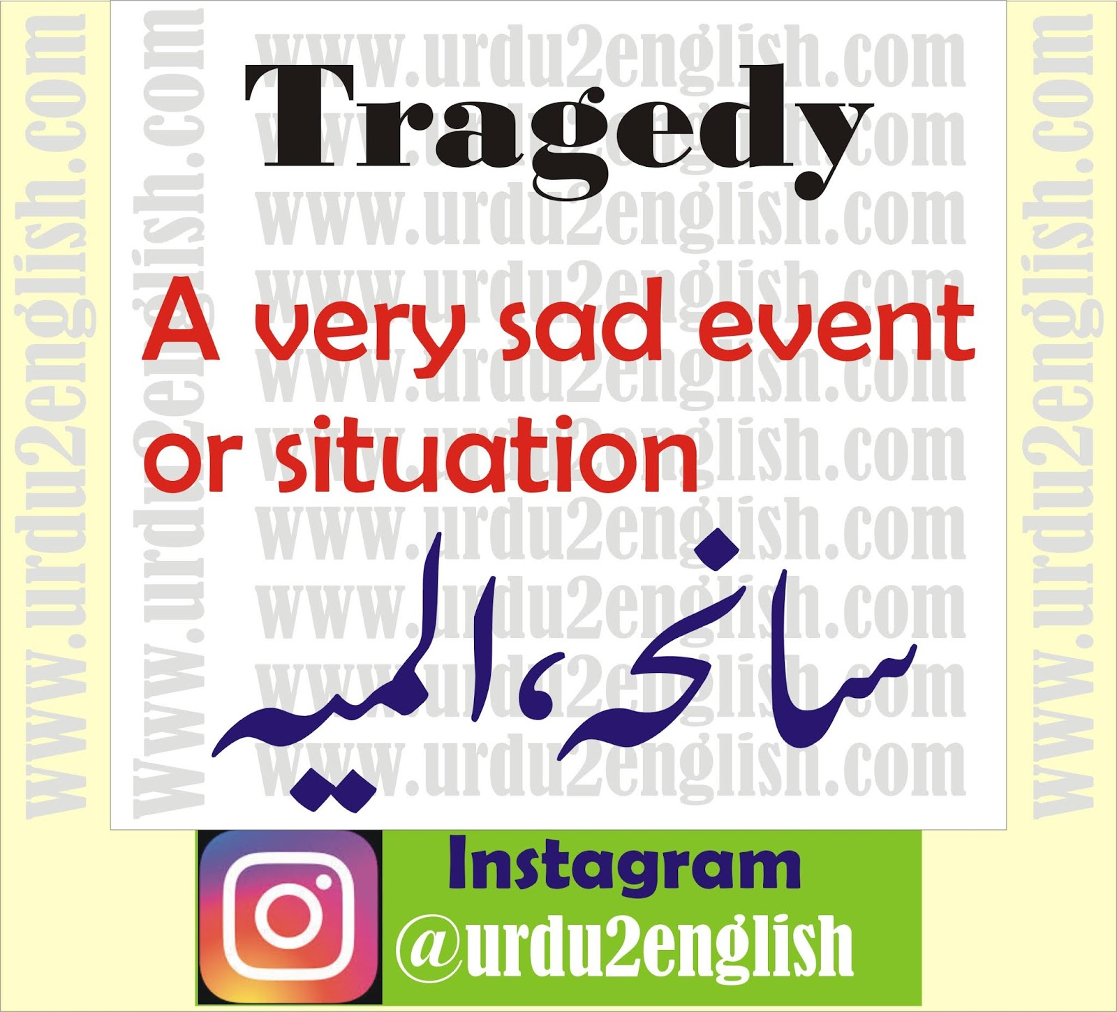 urdu 2 english  tragedy meaning in urdu