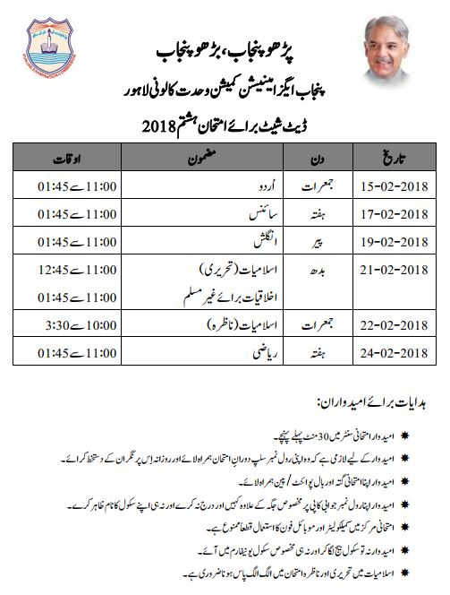PEC 8th Class Date Sheet 2018 Download PEC 8th Class Date Sheet 2018 Download, Introduction of Punjab Examination Commission, pec date sheet 2018, pec date sheet grade 8 2018,