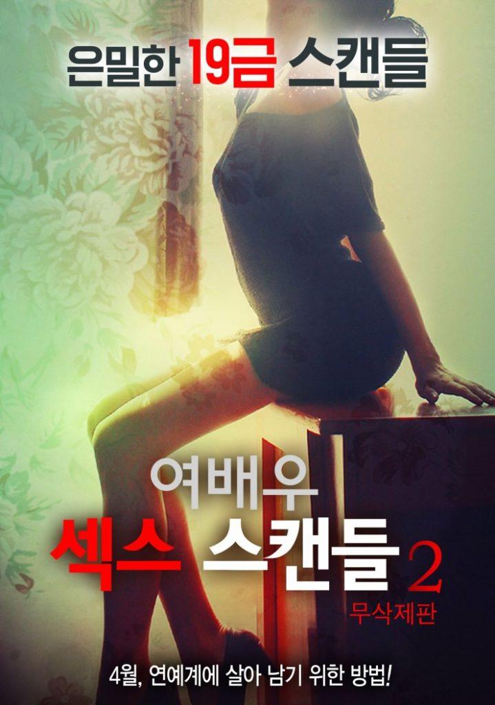 Actress Sex Scandal 2 (2016) 360p HDRip Cepet.in