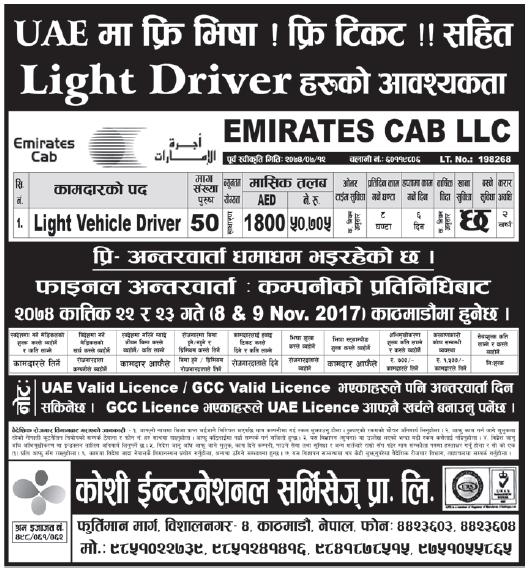Free Visa Free Ticket Jobs in UAE for Nepali, Salary Rs 50,705