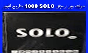 سوفت وير رسيفر SOLO 1000 بتاريخ اليوم