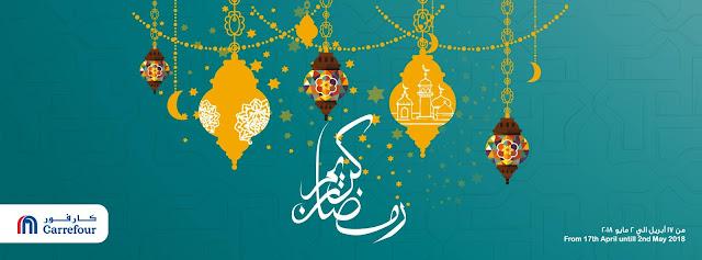 عروض كارفور من 18 ابريل حتى 2 مايو رمضان كريم