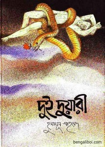 Dui Duari By Humayun Ahmed ebook