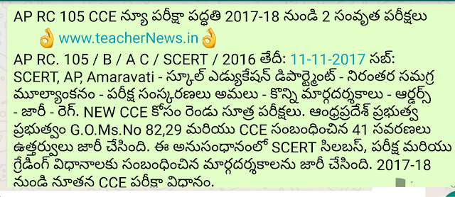 AP CCE New Exam Pattern System from 2017-18 with 2 Summative Exam Dates