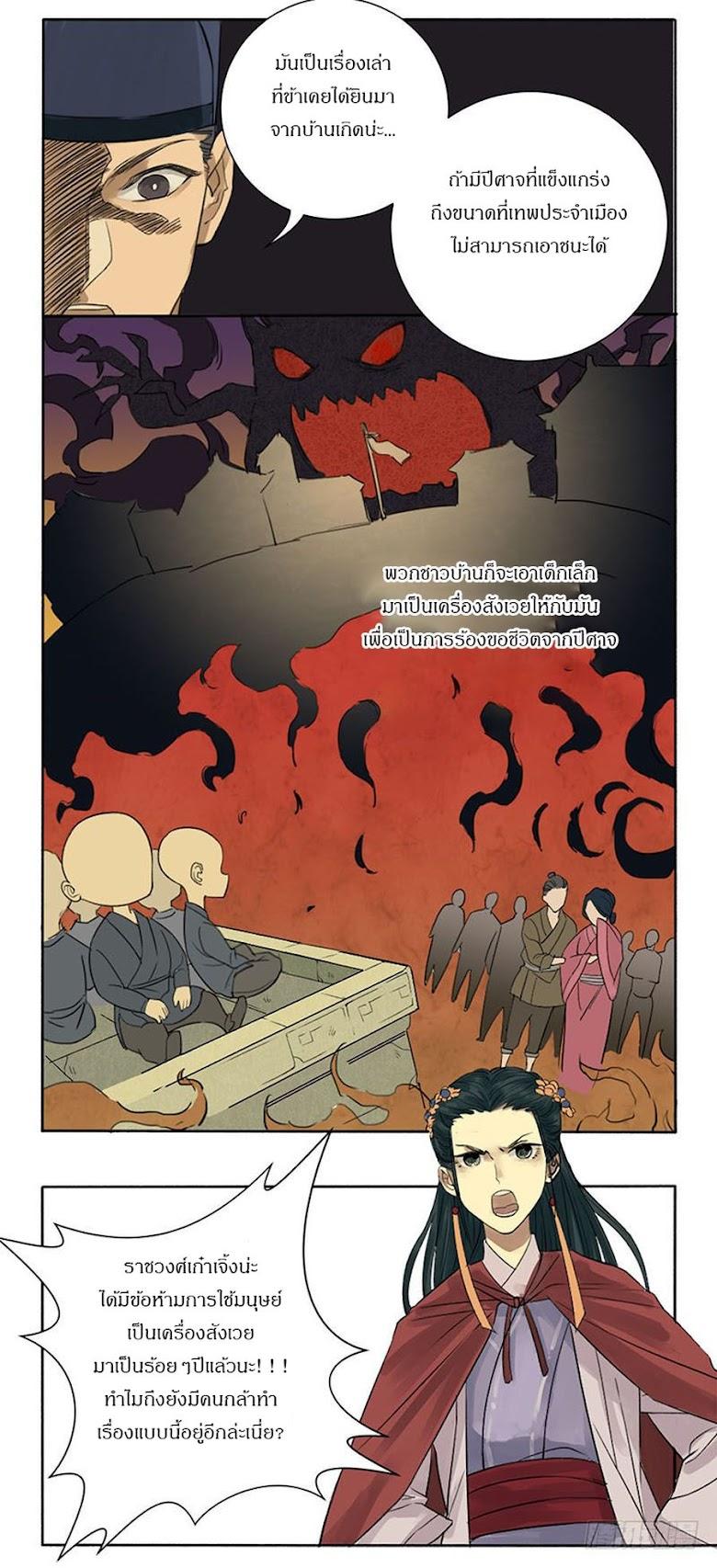 Martial Legacy - หน้า 19