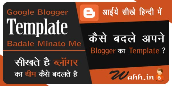 Blogger-Blog-Ka-template-Kaise-Change-Kare